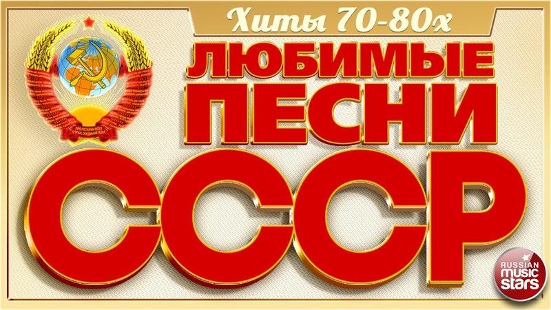 ЛЮБИМЫЕ ПЕСНИ СССР ЗОЛОТЫЕ ХИТЫ 70-80х