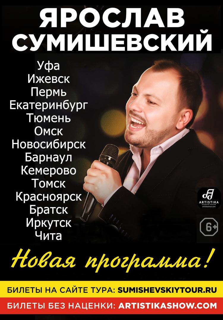 Афиша Новосибирск Большой концертный тур Ярослава Сумишевского