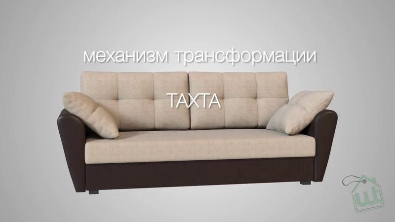 Механизм трансформации Тахта