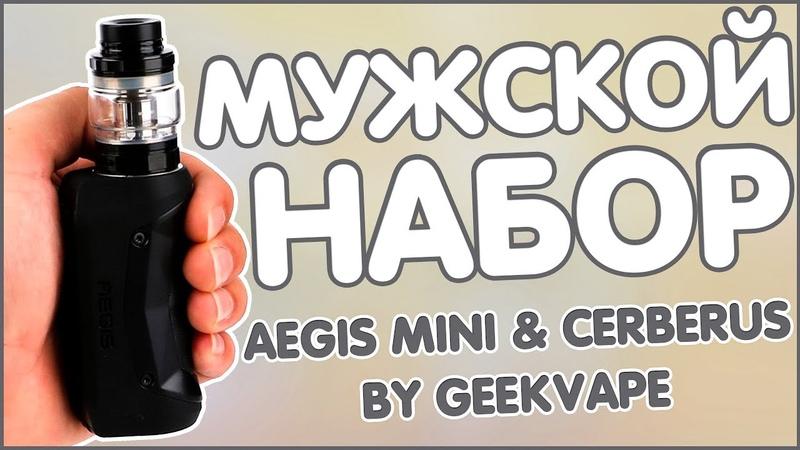 GeekVape AEGIS Mini Cerberus | МУЖИЦКИЙ КИТ 💪😎👌