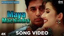 Maya Machindra Song Video Hindustani Kamal Manisha Urmila A R Rahman