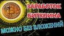 Mining Novabtc Новый сайт с бонусом Как Заработать Биткоин