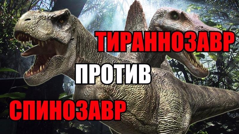 ДиноШоу СПИНОЗАВР ПРОТИВ ТИРАННОЗАВРА (4 Сезон 2 Выпуск)