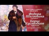 Выставка портрета Федора Шаляпина