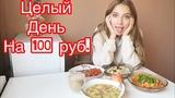 Как прожить целый день на 100 рублей 40 грн.- Проверка SlivkiShow