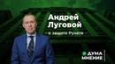 Андрей Луговой о защите Рунета