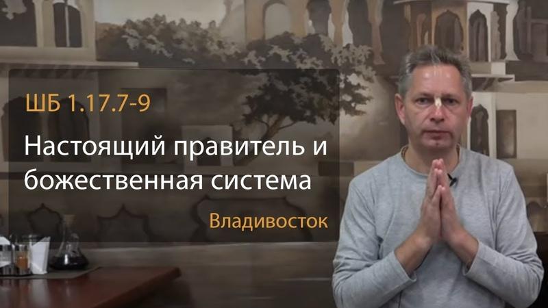 2019 06 12 ШБ 1 17 7 9 Настоящий правитель и божественная система Владиволсток кафе Ганга