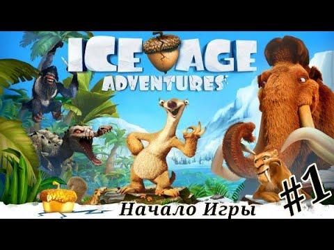 Стрим по игре Ледниковый Период 1