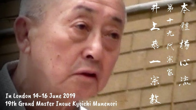HONTAI YOSHIN RYU JUJUTSU 17th International Taikai 本體楊心流 第17回国際大会 in LONDON