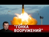 Россия показала ракету, из-за которой США хотят выйти из ДРСМД. Вечер с Соловьевым от 23.01.19