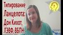 Типирование Ланцелота Дон Кихот ЛЭВФ ВБПН