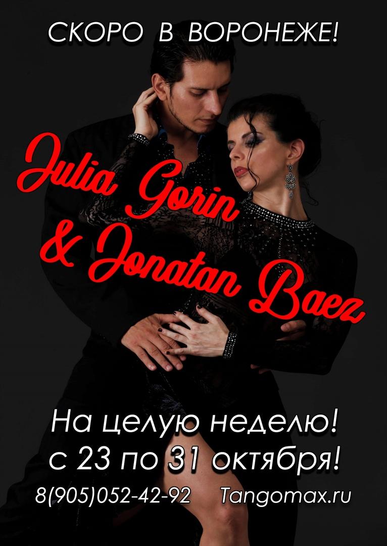 Афиша Воронеж Jonatan Baez & Julia Gorin. В Воронеже
