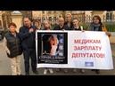 Пикет врачей против массовых увольнений Москва 19 10 2018