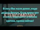 ETEN Реальный отзыв реального партнера Беляевой Галины о работе в компании ETEN