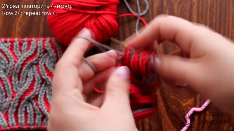 Двухцветные косы в технике «Бриошь» _ Brioche cable knitting in two colors