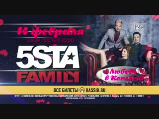 5sta Family в Корстон Казань