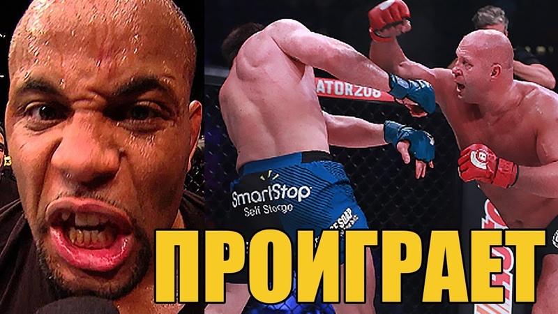 РЕАКЦИЯ БОЙЦОВ НА БОЙ ФЕДОР ЕМЕЛЬЯНЕНКО-ЧЕЙЛ СОННЕН
