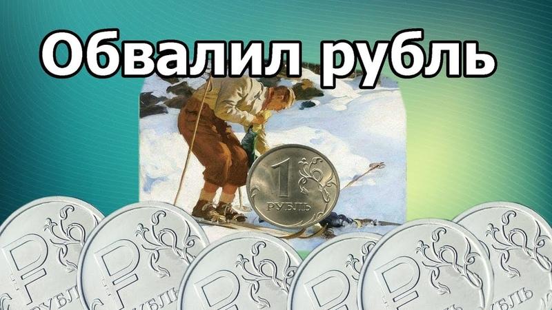 Житель республики Коми обвалил рубль!