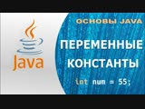 Основы Java - Переменные и Константы в Java