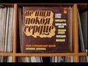 песни и танцевальная музыка Зиновия Бинкина Не ищи покоя сердце 1979 Мелодия С60 11661 62