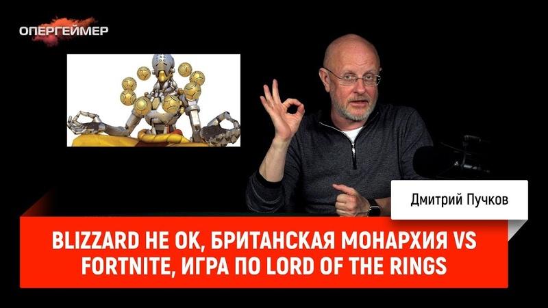 Blizzard не OK, британская монархия VS Fortnite, игра по Lord of the Rings