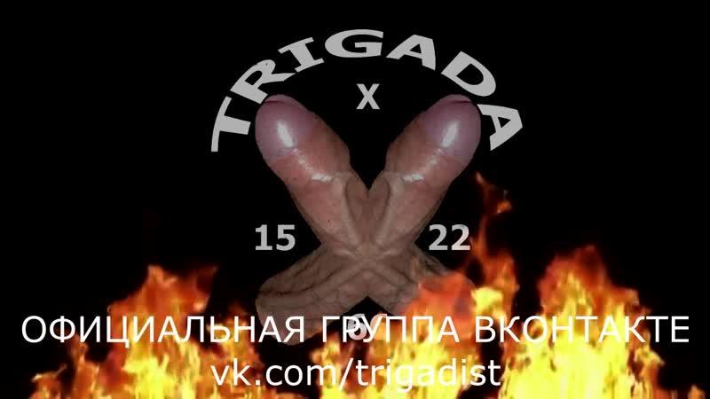 TRIGADA: Реклама группы Вконтакте