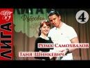 Лига Дубровки 22.09.18 Рома Самохвалов - Таня Шинкевич 4 место