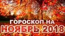 Гороскоп на НОЯБРЬ 2018 от Ольги Морозовой