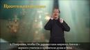 22.Толкование и разбор литургии. Просительная ектения жестовый язык, озвучка, субтитры