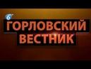 Горловский вестник Выпуск от 02 11 2018г