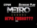 Metro Exodus - хорошая концовка - спасения