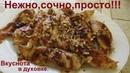 Сочное мясо в духовке в соусе Это быстро и очень вкусно