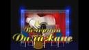 «Вечерний Дилижанс» в программе фигуристы Худайбердиева и Назаров эфир 27.12.2018