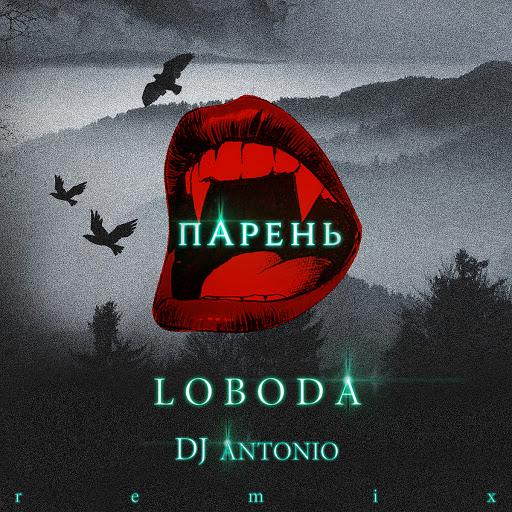 LOBODA альбом Парень (DJ Antonio remix)