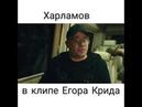 Харламов в клипе Егора Крида