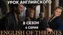 Английский по Игре Престолов 8 сезон, 4 серия. Английский по сериалам. English of thrones
