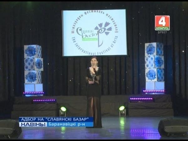 Адбор на Славянскi базар ў Віцебску