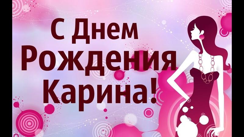 Музыкальное Видео Поздравления С Днем Рождения Карина