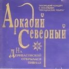 Аркадий Северный альбом На Дерибасовской открылася пивная
