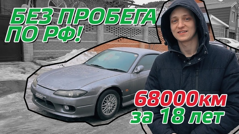 ПРИЕХАЛА! Тест-драйв NISSAN SILVIA S15