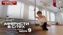 Аферисты в сетях - Выпуск 9 - Сезон 4 - 28.02.2019