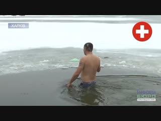 Як не потонути під час святкування Водохреща?