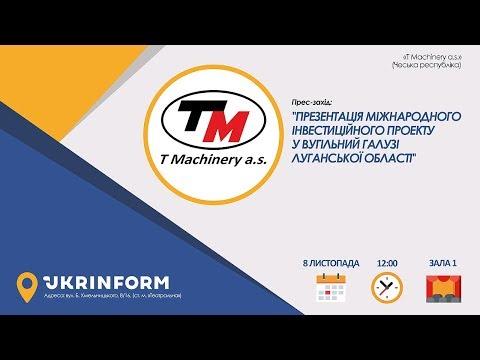 Презентація Міжнародного інвестиційного проекту у вугільний галузі Луганської області
