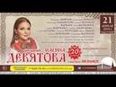 Юбилейный концерт Марины Девятовой в Государственном Кремлевском дворце 20 лет вместе