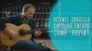 Хорошая гитара сама научит играть Vicente Carrillo Palo Santo Александр Родовский
