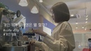 VLOG 개인카페 알바생의 소소한 이야기 세번째☕ 카페알바 브이로그 오픈청소