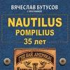 """""""Nautilus Pompilius"""" 26 марта в Зеленограде"""