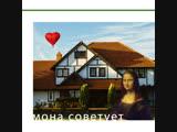 Мона Лиза советует как выбрать участок
