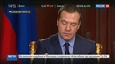 Новости на Россия 24 Медведев повысил прозрачность расходов на ЖКХ