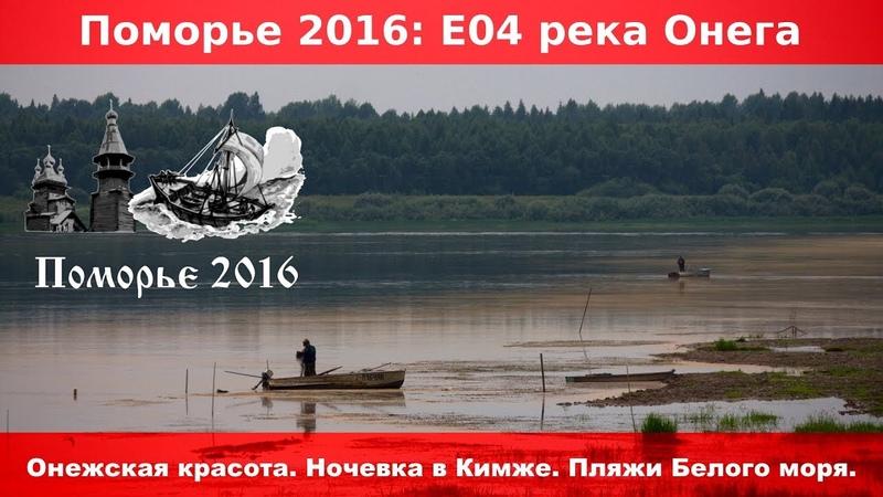 Поморье 2016 E04 Онежская красота Ночевка в Кимже Пляжи Белого моря
